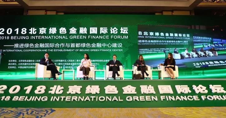 照片:中国金融学会+绿色金融专业委员会