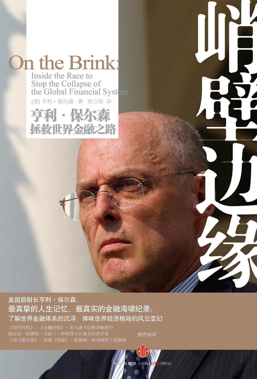 《峭壁边缘》 book cover